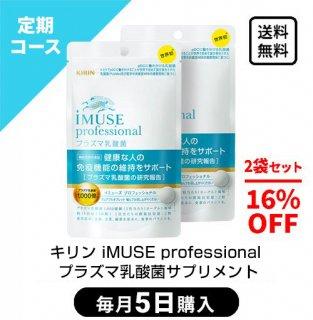 キリン iMUSE professional プラズマ乳酸菌タブレット(毎月5日 / 定期購入 2個セット)