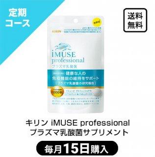 キリン iMUSE professional プラズマ乳酸菌タブレット(毎月15日 / 定期購入)
