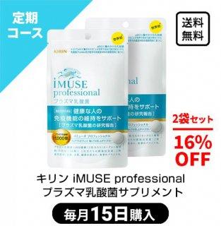 キリン iMUSE professional プラズマ乳酸菌タブレット(毎月15日 / 定期購入 2個セット)
