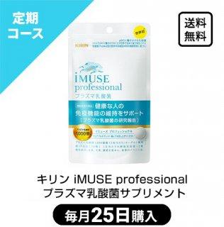 キリン iMUSE professional プラズマ乳酸菌タブレット(毎月25日 / 定期購入)