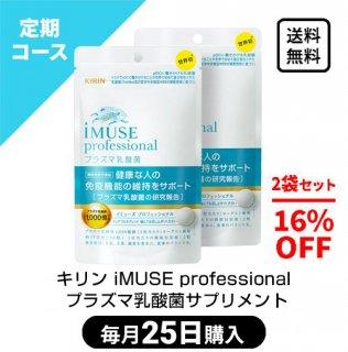 キリン iMUSE professional プラズマ乳酸菌タブレット(毎月25日 / 定期購入 2個セット)