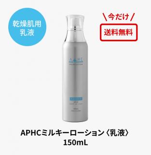 APHCミルキーローション〈 乳液〉150mL (送料無料)