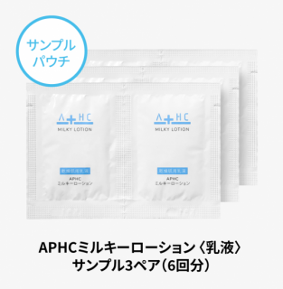 APHCミルキーローション〈 乳液〉サンプル3ペア(6回分)