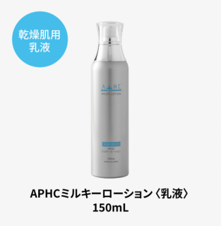 APHCミルキーローション〈 乳液〉150mL_送料あり