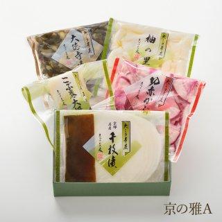 京の雅 化粧箱セット