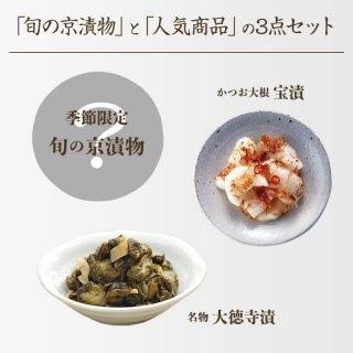 「旬の京漬物」と人気商品3点セット