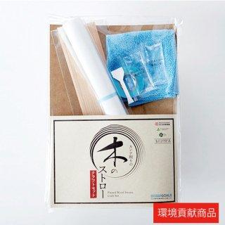 カンナ削りの「木のストロー」 手作りキット(10本セット) 【送料無料】