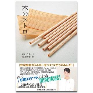 木のストロー (日本語) 単行本(ソフトカバー)【送料込】