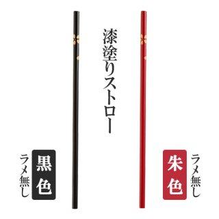 輪島塗の木のストロー1本セットラメ無し(箱入り) 【送料無料】