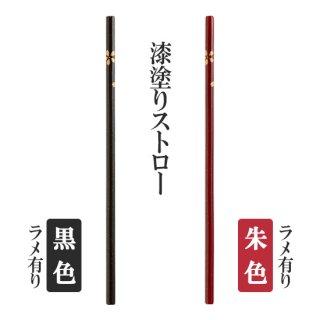 輪島塗の木のストロー1本セットラメ有り(箱入り) 【送料無料】