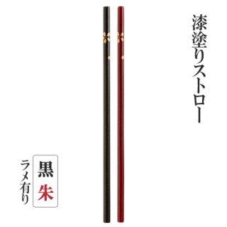 輪島塗の木のストロー2本セット ラメ有り(箱入り) 【送料無料】
