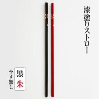 輪島塗の木のストロー2本セット ラメ無し(箱入り) 【送料無料】