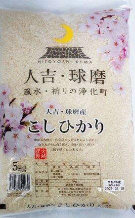 熊本県人吉球磨産 コシヒカリ 5kg