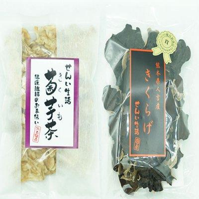 きくらげと菊芋茶のセット