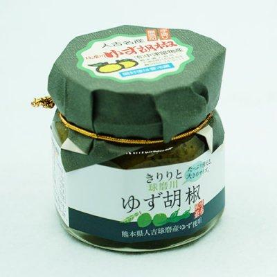 球磨川ゆず胡椒(70g)×6ケセット