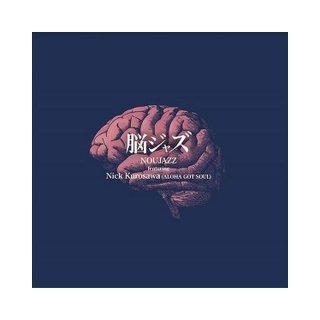 脳ジャズ feat. NICK KUROSAWA 「LOVELY LADY 7