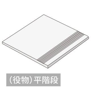 クラレット|300角平階段(外床用グリップタイプ)