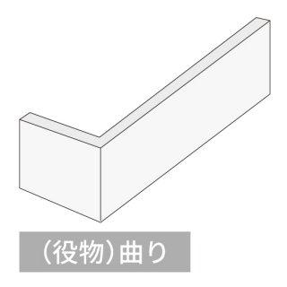 プレーンブリック(塗装用下地ブリック) |曲り