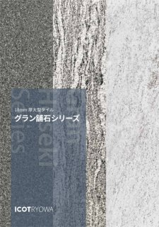 グラン舗石シリーズ・パンフレット