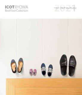 「ベストフロアコレクション2020」パンフレット