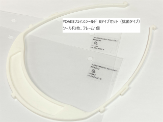抗菌フェイスシールドBタイプセット