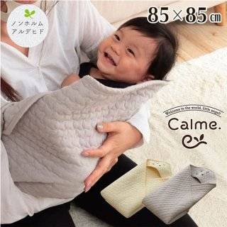 ベビー用 寝具/おくるみ 【グレー 約85×85cm】 洗える 綿100% イブル 〔子供 赤ちゃん プレゼント〕