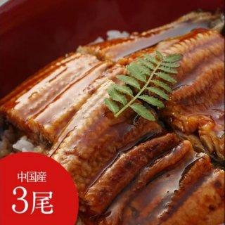 中国産 うなぎの蒲焼3尾