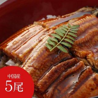 中国産 うなぎの蒲焼5尾