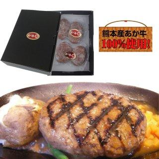 熊本県産『あか牛』 ハンバーグ4個