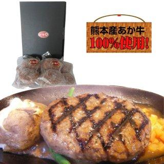 熊本県産『あか牛』 ハンバーグ10個