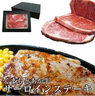 『くまもと あか牛』 サーロインステーキ