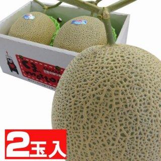 【父の日熊本限定】 熊本県産アールスメロン2玉(3Lサイズ)