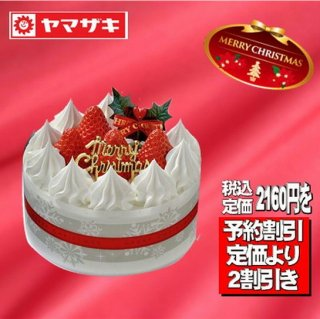 ヤマザキ糖質を抑えた苺のケーキ4号