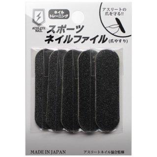 アスリートネイル スポーツネイルファイル athlete nail sports nailfileの商品画像