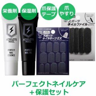 アスリートネイル パーフェクトネイルケア+保護セットの商品画像