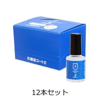 アスリートネイル 爪補強コート2 12本セット athlete nail nail reinforcement coatの商品画像