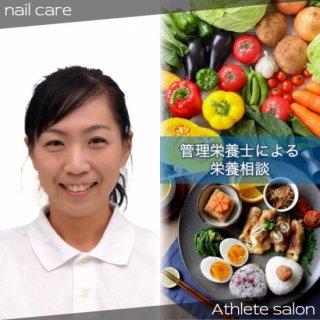 管理栄養士による栄養相談 梶本雅美(大阪府大阪市・出張相談)|初回の方|60分の商品画像
