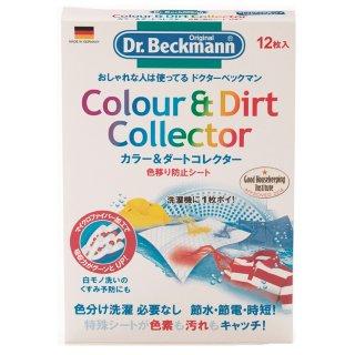 Dr. Beckmann/ドクター ベックマン      カラー&ダートコレクター 色移り防止シート 12枚入り