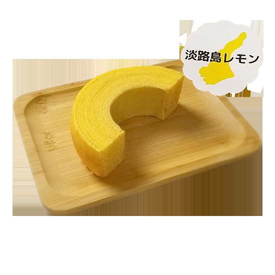 淡路島ばぁむ ハーフ(淡路島レモン) | バウムクーヘン ギフト お取り寄せ スイーツ 洋菓子 バームクーヘン グルメ