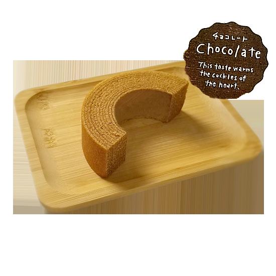 淡路島ばぁむ ハーフ(ミルクチョコ) | バウムクーヘン ギフト お取り寄せ スイーツ 洋菓子 バームクーヘン グルメ
