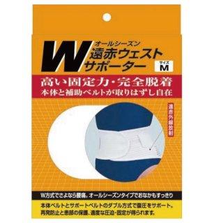 【数量限定】新生 遠赤ウエストWサポーター<br>腰の痛み対策に!<br>の商品画像