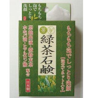 ●【わけあり 処分価格】<br>緑茶石鹸 泡立てネット付き!<br>の商品画像