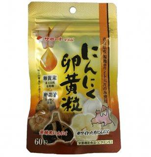●12個(1箱)●<br>にんにく卵黄粒(国産) 60粒入りの商品画像