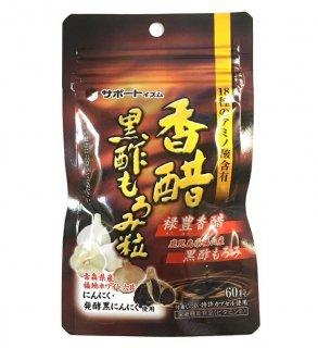 ●12個セット●【送料無料※】<br>香醋黒酢もろみ粒の商品画像