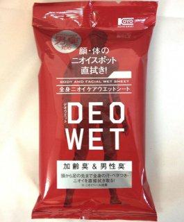 全身ニオイケアウエットシート<br>DEO WET 20枚入りの商品画像