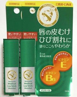 【2本セット】メンターム<br>薬用メディカルリップスティック<br>メントールの商品画像