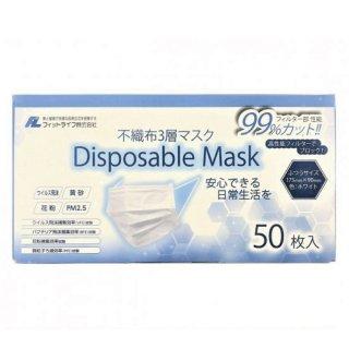フィットライフ<br>不織布三層マスク 50枚入りの商品画像