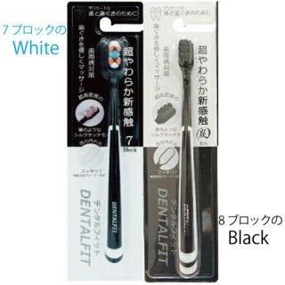 デンタルフィット<br>超極細毛やわらか歯ブラシの商品画像