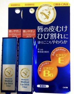 【2本セット】メンターム<br>薬用メディカルリップスティック<br>無香料の商品画像