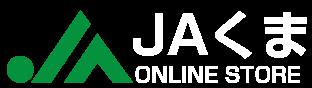 JAくまオンラインストア